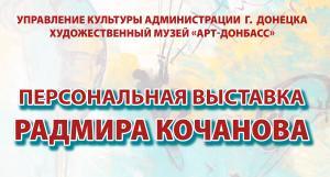 """Радмир Кочанов и его """"ИМПРОВИЗАЦИЯ"""""""