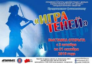 ТЕНИ заиграли в «Арт-Донбассе»