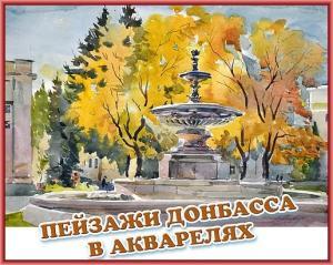 «Пейзажи Донбасса в акварелях» в Ульяновске, РФ