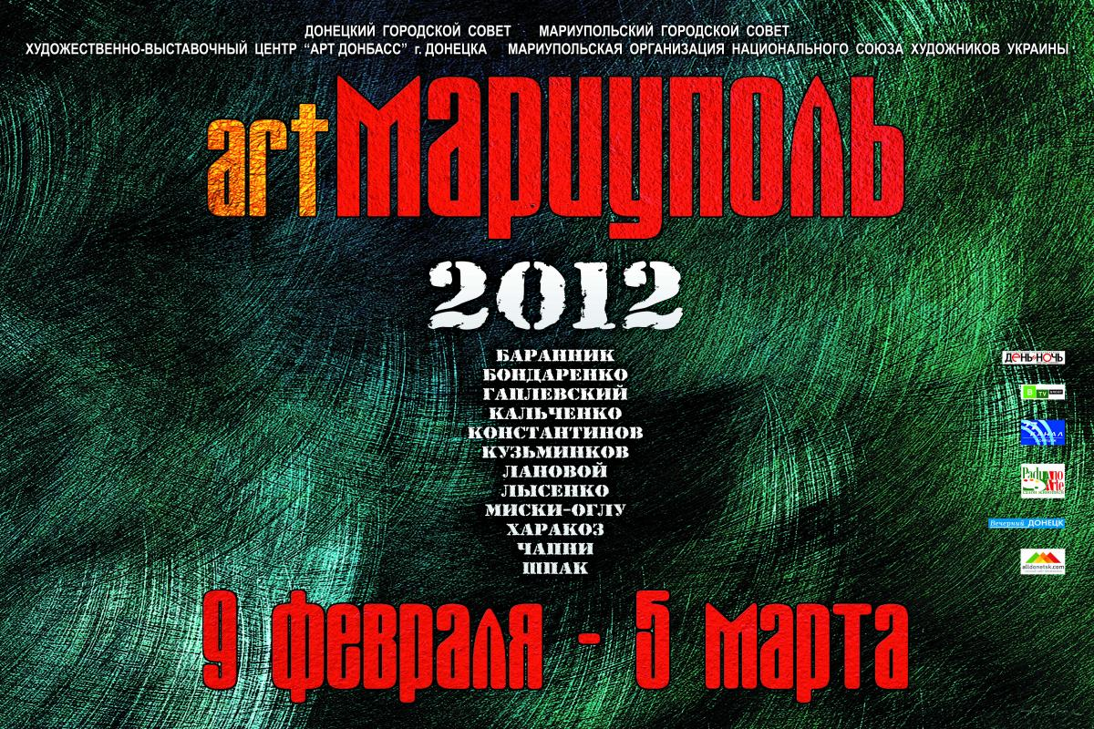 Poster of Mariupol: a selection of sites